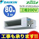 ダイキン 業務用エアコン EcoZEAS天井埋込ダクト形<高静圧> シングル80形SZRM80BCT(3馬力 三相200V ワイヤード)