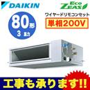 ダイキン 業務用エアコン EcoZEAS天井埋込ダクト形<高静圧> シングル80形SZRM80BCV(3馬力 単相200V ワイヤード)