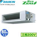 SZRM80BFT (3馬力 三相200V ワイヤード)ダイキン 業務用エアコン 天井埋込ダクト形<高静圧>タイプ シングル80形 EcoZEAS 取付工事費別途