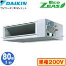 SZRM80BFV (3馬力 単相200V ワイヤード)ダイキン 業務用エアコン 天井埋込ダクト形<高静圧>タイプ シングル80形 EcoZEAS 取付工事費別途