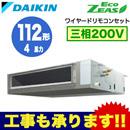 ダイキン 業務用エアコン EcoZEAS天井埋込ダクト形<標準> シングル112形SZRMM112BC(4馬力 三相200V ワイヤード)