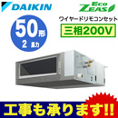 ダイキン 業務用エアコン EcoZEAS天井埋込ダクト形<標準> シングル50形SZRMM50BCT(2馬力 三相200V ワイヤード)