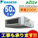 ダイキン 業務用エアコン EcoZEAS天井埋込ダクト形<標準> シングル50形SZRMM50BCV(2馬力 単相200V ワイヤード)