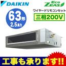 ダイキン 業務用エアコン EcoZEAS天井埋込ダクト形<標準> シングル63形SZRMM63BCT(2.5馬力 三相200V ワイヤード)