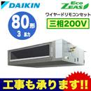 ダイキン 業務用エアコン EcoZEAS天井埋込ダクト形<標準> シングル80形SZRMM80BCT(3馬力 三相200V ワイヤード)