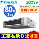 ダイキン 業務用エアコン EcoZEAS天井埋込ダクト形<標準> シングル80形SZRMM80BCV(3馬力 単相200V ワイヤード)