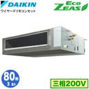 SZRMM80BFT (3馬力 三相200V ワイヤード)ダイキン 業務用エアコン 天井埋込ダクト形<標準>タイプ シングル80形 EcoZEAS 取付工事費別途