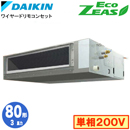 SZRMM80BFV (3馬力 単相200V ワイヤード)ダイキン 業務用エアコン 天井埋込ダクト形<標準>タイプ シングル80形 EcoZEAS 取付工事費別途
