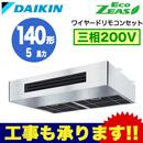 ダイキン 業務用エアコン EcoZEAS厨房用 シングル140形SZRT140BC(5馬力 三相200V  ワイヤード)