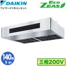 SZRT140BF (5馬力 三相200V ワイヤード)ダイキン 業務用エアコン 厨房用シングル140形 EcoZEAS