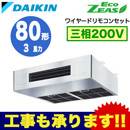 ダイキン 業務用エアコン EcoZEAS厨房用 シングル80形SZRT80BCT(3馬力 三相200V  ワイヤード)