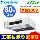 ダイキン 業務用エアコン EcoZEAS厨房用 シングル80形SZRT80BCV(3馬力 単相200V ワイヤード )