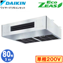 SZRT80BFV (3馬力 単相200V ワイヤード)ダイキン 業務用エアコン 厨房用シングル80形 EcoZEAS