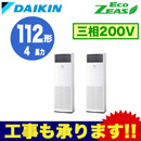 ダイキン 業務用エアコン EcoZEAS床置形 同時ツイン112形SZRV112BCD(4馬力 三相200V )■分岐管(別梱包)含む