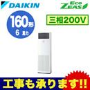 ダイキン 業務用エアコン EcoZEAS床置形 シングル160形SZRV160BC(6馬力 三相200V )