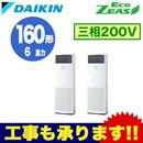 ダイキン 業務用エアコン EcoZEAS床置形 同時ツイン160形SZRV160BCD(6馬力 三相200V )■分岐管(別梱包)含む