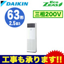 ダイキン 業務用エアコン EcoZEAS床置形 シングル63形SZRV63BCT(2.5馬力 三相200V )