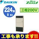 ダイキン 業務用エアコン EcoZEAS床置形 シングル224形SZZV224CJ(8馬力 三相200V )