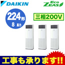 ダイキン 業務用エアコン EcoZEAS床置形 同時トリプル224形SZZV224CJM(8馬力 三相200V )■分岐管(別梱包)含む