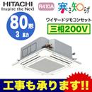 RCI-AP80HN9 (3馬力 三相200V ワイヤード) 日立 業務用エアコン 寒冷地向け 寒さ知らず てんかせ4方向 シングル80形
