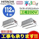 RCID-AP112HNP11 (4馬力 三相200V ワイヤード) 日立 業務用エアコン 寒冷地向け 寒さ知らず てんかせ2方向 個別ツイン112形