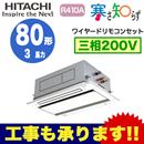 RCID-AP80HN11 (3馬力 三相200V ワイヤード) 日立 業務用エアコン 寒冷地向け 寒さ知らず てんかせ2方向 シングル80形