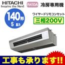 日立 業務用エアコン 冷房専用機厨房用てんつり シングル140形RPCK-AP140EA7(5馬力 三相200V ワイヤード)