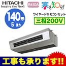 日立 業務用エアコン 寒冷地向け 寒さ知らず厨房用てんつり シングル140形RPCK-AP140HN6(5馬力 三相200V ワイヤード)