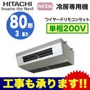 日立 業務用エアコン 冷房専用機厨房用てんつり シングル80形RPCK-AP80EAJ7(3馬力 単相200V ワイヤード)