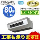日立 業務用エアコン 省エネの達人プレミアム(R32)厨房用てんつり シングル80形RPCK-GP80RGH2(3馬力 三相200V ワイヤレス)