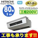 日立 業務用エアコン 省エネの達人プレミアム(R32)厨房用てんつり シングル80形RPCK-GP80RGH2(3馬力 三相200V ワイヤード)