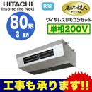 日立 業務用エアコン 省エネの達人プレミアム(R32)厨房用てんつり シングル80形RPCK-GP80RGHJ2(3馬力 単相200V ワイヤレス)