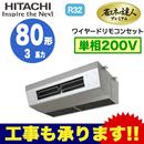 日立 業務用エアコン 省エネの達人プレミアム(R32)厨房用てんつり シングル80形RPCK-GP80RGHJ2(3馬力 単相200V ワイヤード)