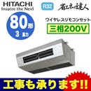 日立 業務用エアコン 省エネの達人(R32)厨房用てんつり シングル80形RPCK-GP80RSH2(3馬力 三相200V ワイヤレス)
