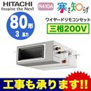 日立 業務用エアコン 寒冷地向け 寒さ知らずてんうめ高静圧タイプ シングル80形RPI-AP80HN11(3馬力 三相200V ワイヤード)