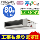 日立 業務用エアコン 寒冷地向け 寒さ知らずてんうめ中静圧タイプ シングル80形RPI-AP80HNC3(3馬力 三相200V ワイヤード)