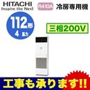 日立 業務用エアコン 冷房専用機ゆかおき シングル112形RPV-AP112EA5(4馬力 三相200V)