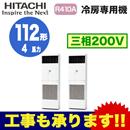 日立 業務用エアコン 冷房専用機ゆかおき 同時ツイン112形RPV-AP112EAP5(4馬力 三相200V)