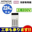 日立 業務用エアコン 冷房専用機ゆかおき シングル224形RPV-AP224EA3(8馬力 三相200V)