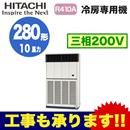 日立 業務用エアコン 冷房専用機ゆかおき シングル280形RPV-AP280EA3(10馬力 三相200V)