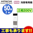 日立 業務用エアコン 冷房専用機ゆかおき シングル50形RPV-AP50EA5(2馬力 三相200V)