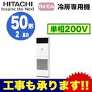 日立 業務用エアコン 冷房専用機ゆかおき シングル50形RPV-AP50EAJ5(2馬力 単相200V)