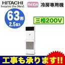 日立 業務用エアコン 冷房専用機ゆかおき シングル63形RPV-AP63EA5(2.5馬力 三相200V)