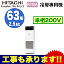 日立 業務用エアコン 冷房専用機ゆかおき シングル63形RPV-AP63EAJ5(2.5馬力 単相200V)