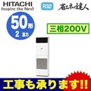 日立 業務用エアコン 省エネの達人(R32)ゆかおき シングル50形RPV-GP50RSH1(2馬力 三相200V)