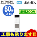 日立 業務用エアコン 省エネの達人(R32)ゆかおき シングル50形RPV-GP50RSHJ1(2馬力 単相200V)