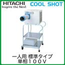 日立 スポットエアコン COOL SHOT天吊・床置兼用型 対人用(標準タイプ)SR-P20FE1(単相100V 1人用 床置用部材セット)
