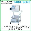 日立 スポットエアコン COOL SHOT天吊・床置兼用型 産業用(ワイドレンジタイプ)SR-P20FLE1(単相100V 1人用 床置用部材セット)