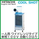 日立 スポットエアコン COOL SHOTスリム床置型 産業用(ワイドレンジタイプ)SR-P20YLE6(単相100V 1人用 自動くびふり装置×1付)