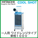 日立 スポットエアコン COOL SHOTスリム床置型 産業用(ワイドレンジタイプ)SR-P20YLE6(単相100V 1人用 1口ダクト×1付)